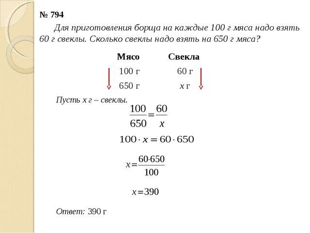 № 794 Для приготовления борща на каждые 100 г мяса надо взять 60 г свеклы. Ск...