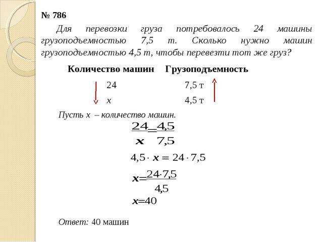 № 786 Для перевозки груза потребовалось 24 машины грузоподъемностью 7,5 т. Ск...