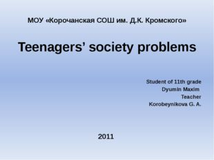МОУ «Корочанская СОШ им. Д.К. Кромского» Teenagers' society problems Student