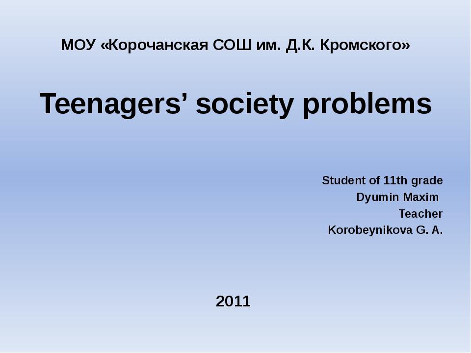 МОУ «Корочанская СОШ им. Д.К. Кромского» Teenagers' society problems Student...