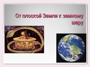 От плоской Земли к земному шару * Федорова 102-350-859