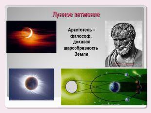 Лунное затмение Аристотель – философ, доказал шарообразность Земли * Федоров