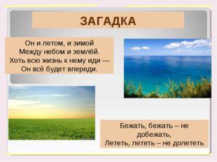 ЗАГАДКА Он и летом, и зимой Между небом и землёй. Хоть всю жизнь к нему иди —