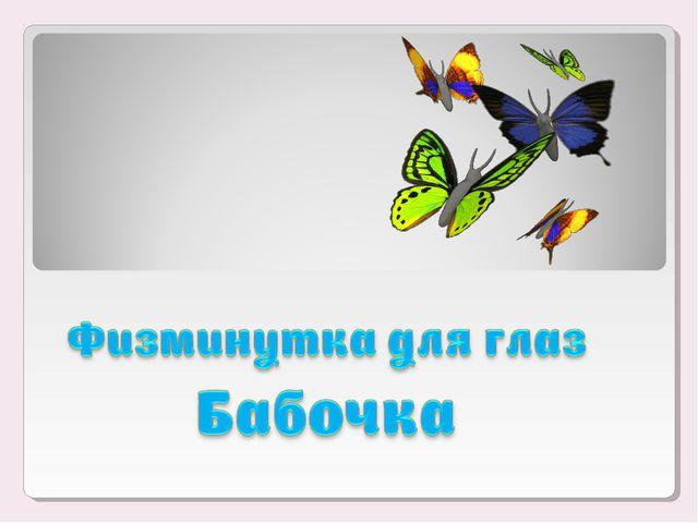 Федорова 102-350-859