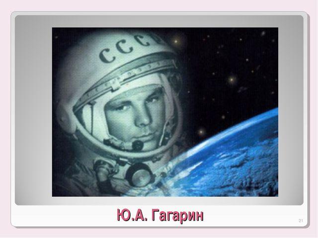 * Ю.А. Гагарин