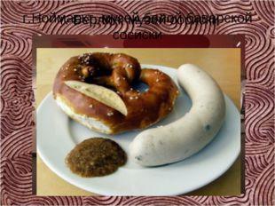 г.Ноймаркт, музей белой баварской сосиски г. Берлин, музей сосиски