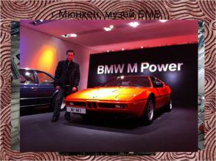 г.Мюнхен, музей БМВ