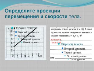 Определите проекции перемещения и скорости тела. Х=Х0+V t, V=X-X0/t