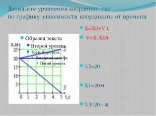 Запишите уравнения координат тел по графику зависимости координаты от времени