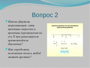 Вопрос 2 Какова формула, выражающая связь проекции скорости и проекции переме