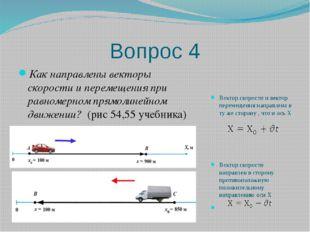 Вопрос 4 Как направлены векторы скорости и перемещения при равномерном прямол