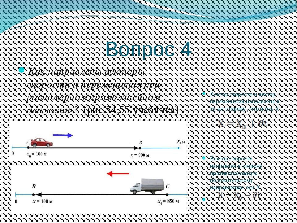 Вопрос 4 Как направлены векторы скорости и перемещения при равномерном прямол...