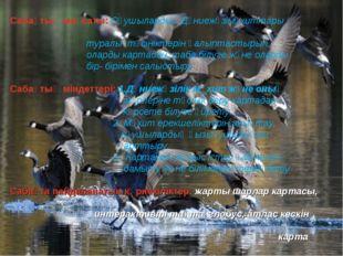 Сабақтың мақсаты: Оқушылардың Дүниежүзімұхиттары туралы түсініктерін қалыптас