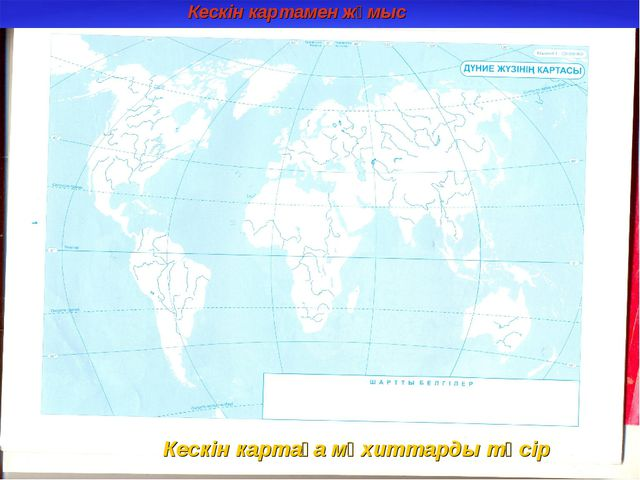 Кескін картамен жұмыс Кескін картаға мұхиттарды түсір