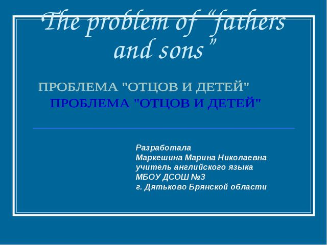 "The problem of ""fathers and sons"" Разработала Маркешина Марина Николаевна учи..."