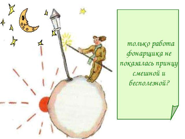 только работа фонарщика не показалась принцу смешной и бесполезной?