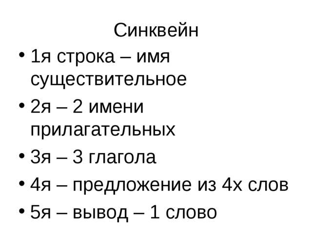 Синквейн 1я строка – имя существительное 2я – 2 имени прилагательных 3я – 3 г...