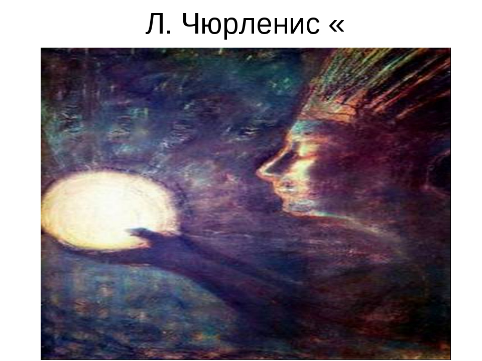 Л. Чюрленис «