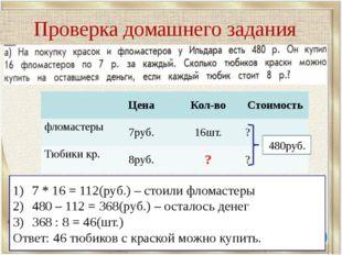 Проверка домашнего задания 7 * 16 = 112(руб.) – стоили фломастеры 480 – 112 =