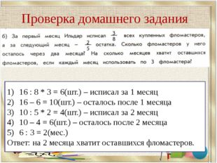 Проверка домашнего задания 16 : 8 * 3 = 6(шт.) – исписал за 1 месяц 16 – 6 =