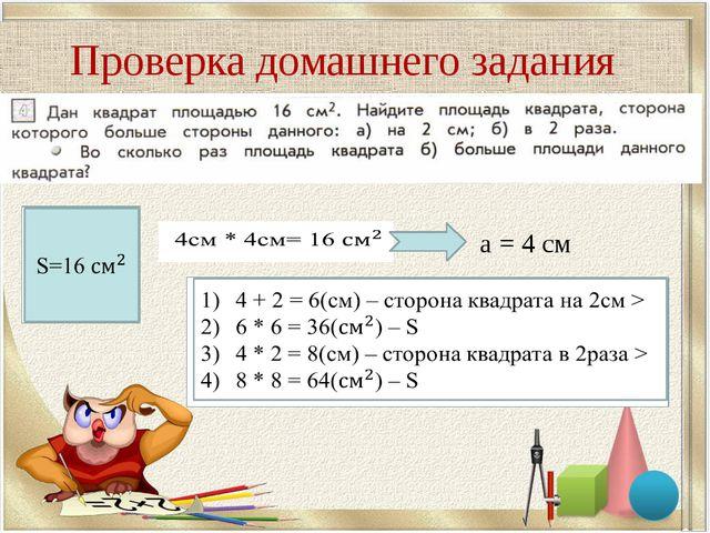 Проверка домашнего задания а = 4 см