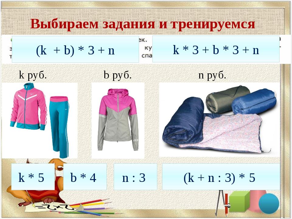 Выбираем задания и тренируемся k руб. k * 5 b руб. n руб. b * 4 n : 3 (k + n...
