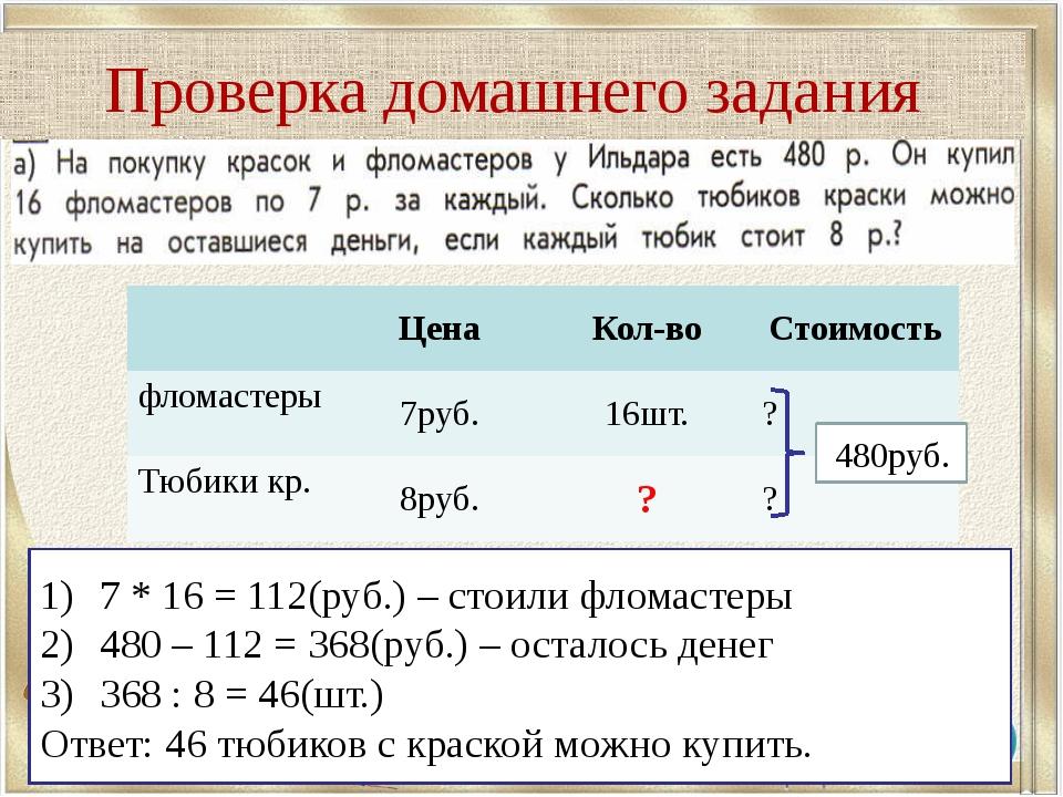 Проверка домашнего задания 7 * 16 = 112(руб.) – стоили фломастеры 480 – 112 =...