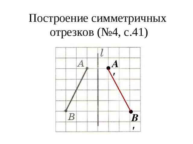 Построение симметричных отрезков (№4, с.41)  А'  В'