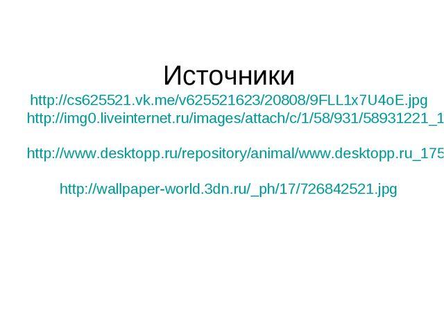 Источники http://cs625521.vk.me/v625521623/20808/9FLL1x7U4oE.jpg http://img0....