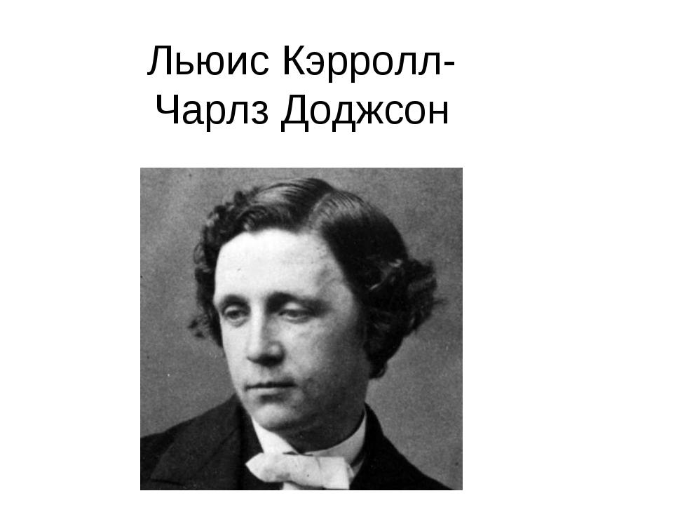 Льюис Кэрролл-Чарлз Доджсон