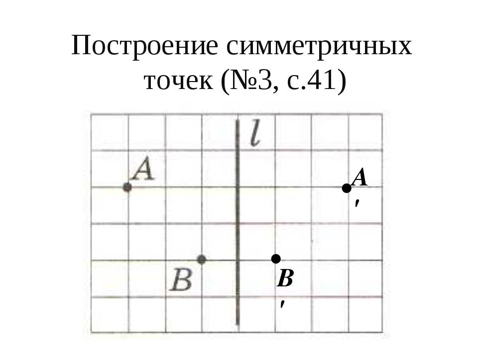 Построение симметричных точек (№3, с.41)   А' В'