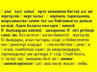 Қазақ халқының ерте заманнан бастау алған зергерлік өнері халық өмірімен, тар