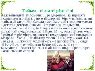 Тыйым – тәлім-тәрбие көзі Халқымыздың тәрбиелік құралдарының күнделікті қол