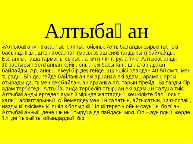 Алтыбақан «Алтыбақан» - қазақтың ұлттық ойыны. Алтыбақанды сырықтың екі басын...