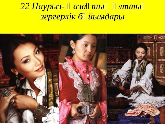 22 Наурыз- Қазақтың ұлттық зергерлік бұйымдары