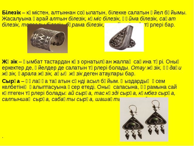 Білезік– күмістен, алтыннан соғылатын, білекке салатын әйел бұйымы. Жасалуы...