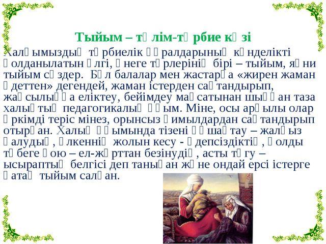 Тыйым – тәлім-тәрбие көзі Халқымыздың тәрбиелік құралдарының күнделікті қол...
