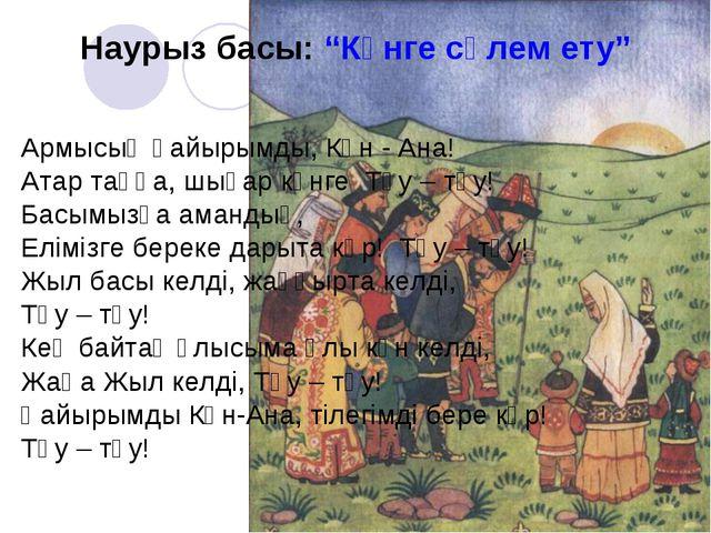"""___________________________________ С.Сенғалиева 1 """"б"""" сыныбы Наурыз басы: """"К..."""