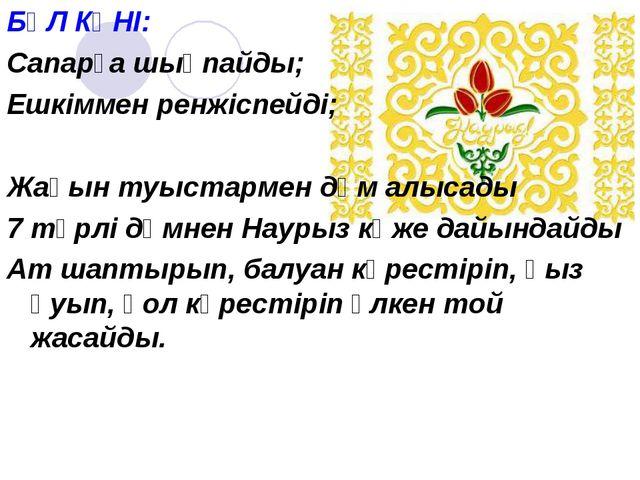 БҰЛ КҮНІ: Сапарға шықпайды; Ешкіммен ренжіспейді; Жақын туыстармен дәм алысад...