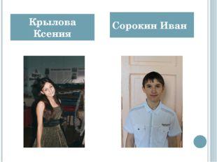 Крылова Ксения Сорокин Иван