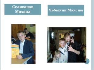 Селиванов Михаил Чебыкин Максим