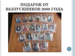 ПОДАРОК ОТ ВЫПУСКНИКОВ 2000 ГОДА