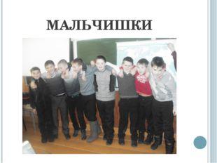 МАЛЬЧИШКИ