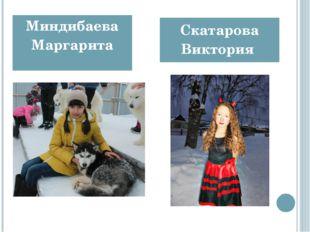 Миндибаева Маргарита Скатарова Виктория