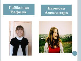 Габбасова Рафиля Бычкова Александра