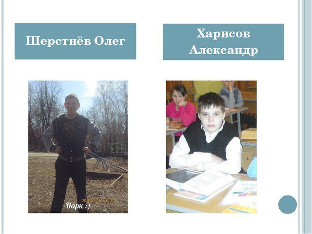 Шерстнёв Олег Харисов Александр