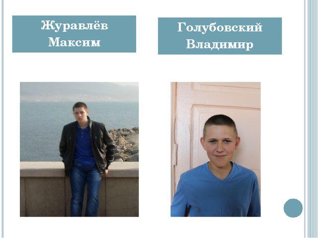 Журавлёв Максим Голубовский Владимир