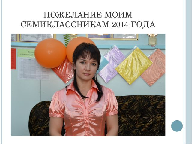 ПОЖЕЛАНИЕ МОИМ СЕМИКЛАССНИКАМ 2014 ГОДА