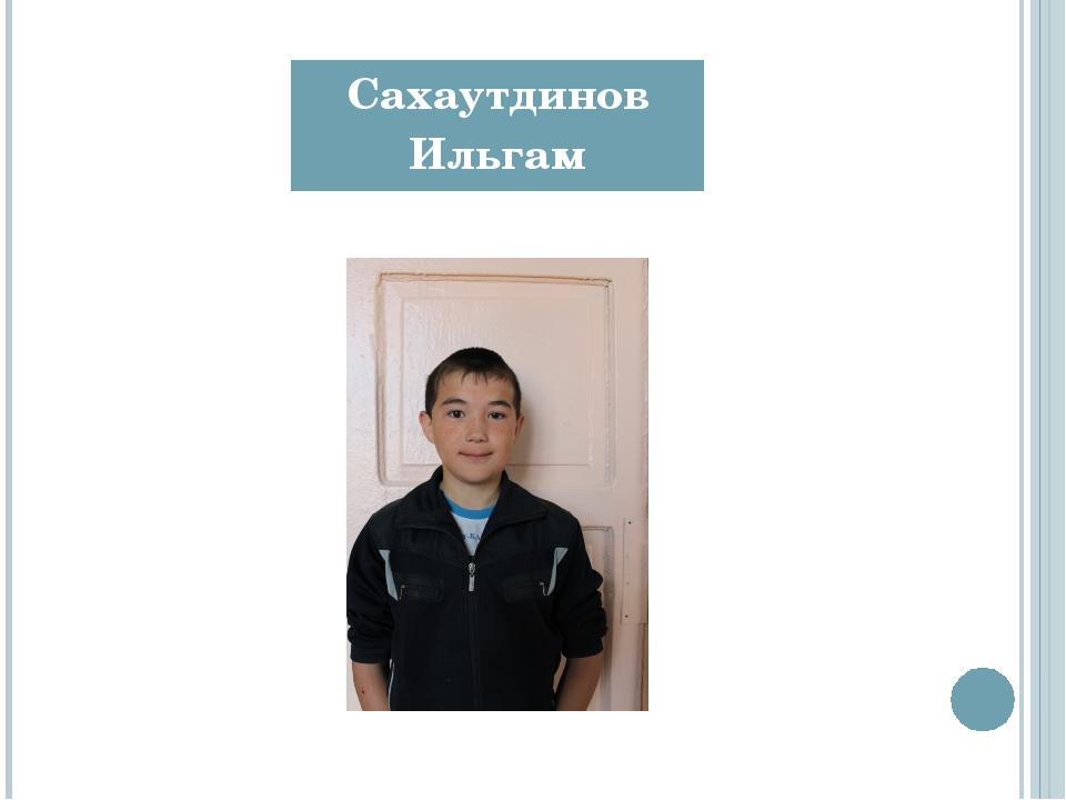 Сахаутдинов Ильгам
