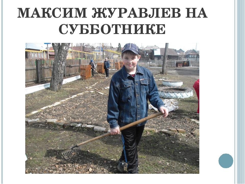 МАКСИМ ЖУРАВЛЕВ НА СУББОТНИКЕ